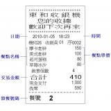 TOWA AX-100 單聯全中文收據式收銀機
