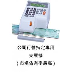 世尚VERTEX W-3000中文/數字型支票機 (台灣製)