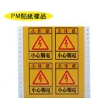 MAX PM-100A 貼紙熱轉印刷機  (日製)