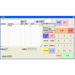 二聯式/三聯式發票軟體