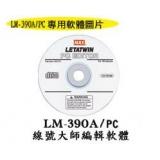 MAX LM-390A/PC 中文版微電腦線號印字機 / 線號機