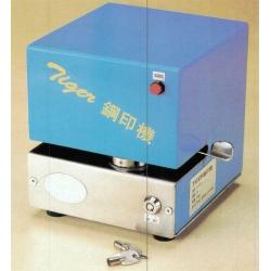 TIGER虎印 SM-802電動鋼印機
